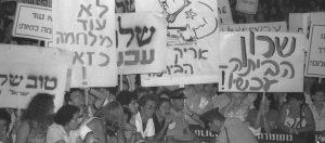 """1982 — Демонстрация """"Шалом ахшав"""" против А. Шарона и войны в Ливане"""
