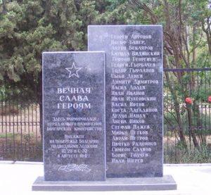 В Болгарии в устье реки Камчия, где высадились разведчики, также сооружен памятник десантникам и экипажу подводной лодки«Щ-211»