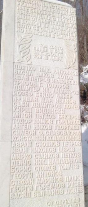 Память «парашютистов» увековечена на памятнике в болгарском селе Божурово (община Добричка Добричской области).