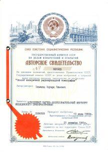 """Авторское свидетельство СССР на изобретение № 921523 """"Способ поперечной радионуклидной томографии"""" от 21 декабря 1981 г."""