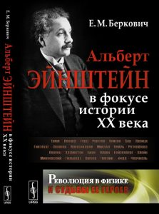 Альберт Эйнштейн в фокусе истории ХХ века