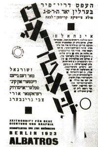 Обложка журнала на идише «Альбатрос», который Ури Цви Гринберг издавал в Берлине, и где была напечатана поэма «В Царстве Креста»