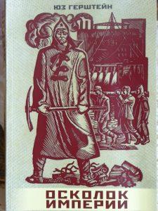 Книга Ю.Герштейна «Осколок империи»