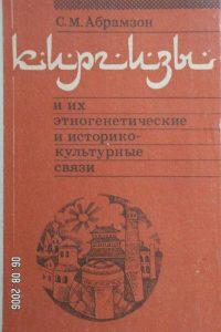 КНИГА С .АБРАМЗОНА