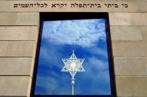 Звезда Давида из синагоги Земпера