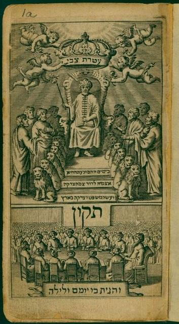 «Тиккун Саббатая Цви», Амстердам 1666 г.