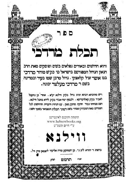 Титульный лист книги «Тхелет Мордехай»