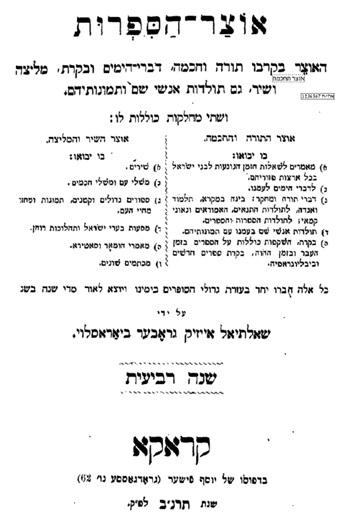 Титульный лист сборника «Оцар а'сифрут»