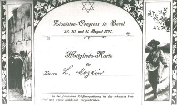 илет участника Первого сионистского съезда. Слева стена Плача, справа - сеятель
