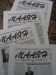 Газета еврейской общины Кыргызстана «Мааян» («Родник»)