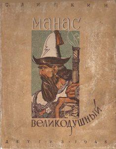 "Обложка книги Семена Липкина ""Манас Великодушный"""
