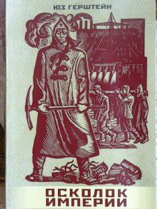 """Обложка книги Юза Герштейна """"Осколок империи"""""""
