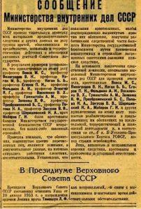 Рис. 2. Сообщение МВД СССР, 04.04.1953.