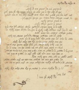 «Тысяча и один поцелуй», автограф Авшалома Файнберга.