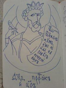 Давид — пророк и царь