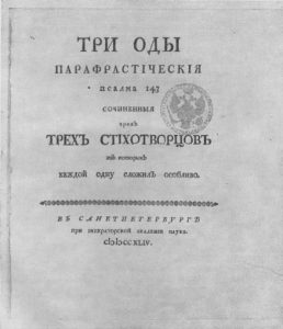 Три оды парафрастические псалма 143, титульный лист