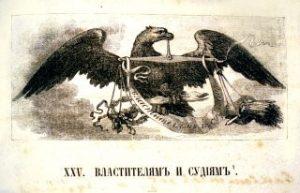 Виньетка к стихотворению Г.Р. Державина «Властителям и судиям»