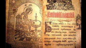 Псалтирь, первый псалом