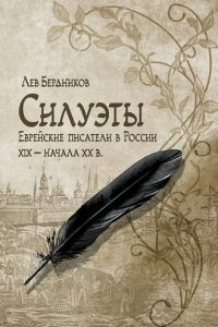 Обложка книги Бердникова