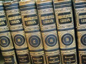Энциклопедический словарь , состоящий из 43 томов