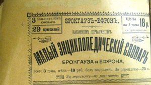 6 фрагмент обложки книги, рекламирующей Малый энциклопедический словарь