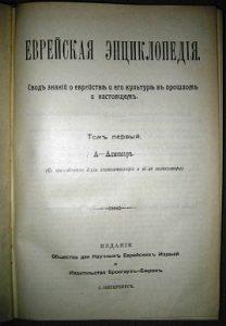 Титульный лист первого тома Еврейской энциклопедии