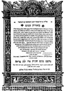 Титульный лист книги «Шулхан арух. Хошен мишпат» с комментарием «Меират ейнаим», издание 1628г., Прага [21]