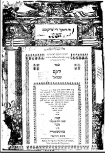Титульный лист книги «Лекет Шмуель» (Венеция, 1694 [22])