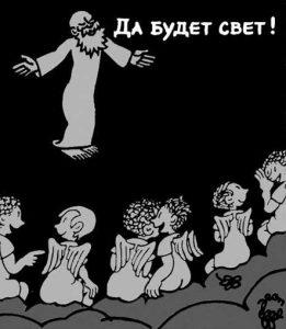 Жан Эффель. Сотворение мира