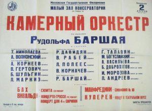 Афиша первого концерта Московского камерного оркестра. Фото автора и из семейного архива