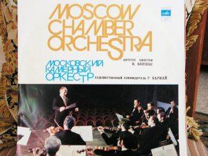 Пластинка с записями Московского камерного оркестра под управлением Р. Баршая