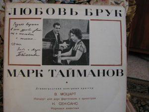 Пластинка, подаренная Р. Баршаю Марком и Любовью Таймановыми