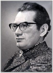Юрий Вайншток