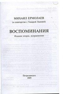 Страница из книги Ермолаева