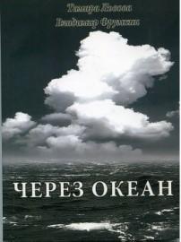 "Обложка книги ""Через океан"""