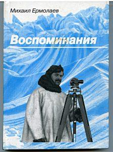 Обложка книги Ермолаева