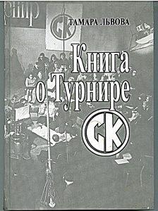 Книга о турнире СК