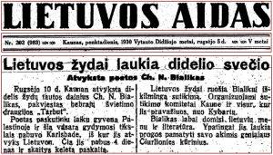 Каунас, пятница, 5-е сентября 1930, год Витаутаса Великого [500 лет со дня смерти]
