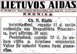Каунас, суббота, 13-е сентября 1930, год Витаутаса Великого [500 лет со дня смерти]
