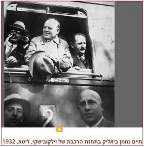 «Хаим-Нахман Бялик на железнодорожной станции Вилкавишки, Литва, 1932 г.»