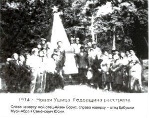 Фото памятника в Триховском лесу в разные годы