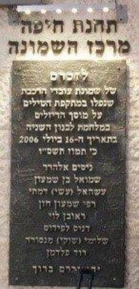 Зал ожидания станции Хайфа Мерказ Хашмона. Мемориальная доска с именами 8-х ребят, погибших в депо.