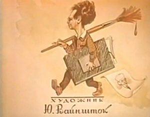 """Юрий Вайншток. Титр к фильму """"Наш милый доктор"""""""