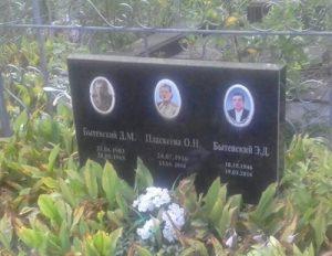 Могила Бытенского Д.М., его жены и сына на 1-м кладбище в г. Черкассы