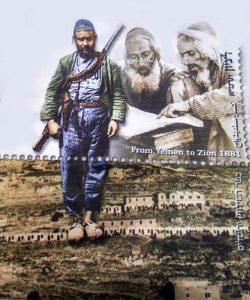 Из Йемена в Сион. Фотография из газеты «Макор Ришон»