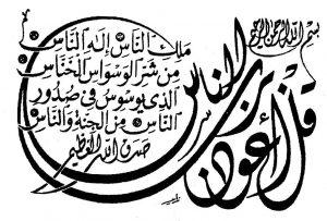 Из книги «Арабская каллиграфия»
