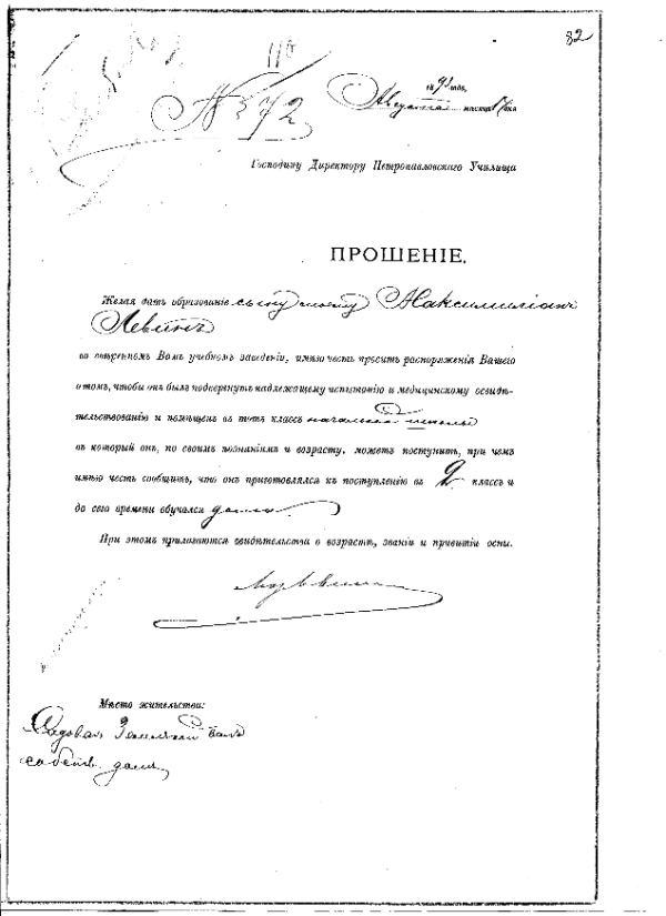 Прошение Людвига Левина о зачислении сына в Петропавловское училище