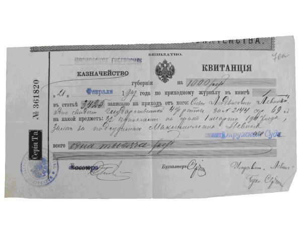 Квитанция на оплату залога за подсудимого Максимилиана Левина