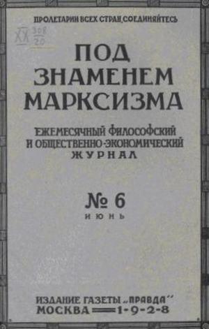 Обложка журнала «Под знаменем марксизма»