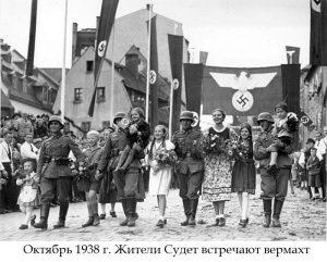 Октябрь 1938 г.